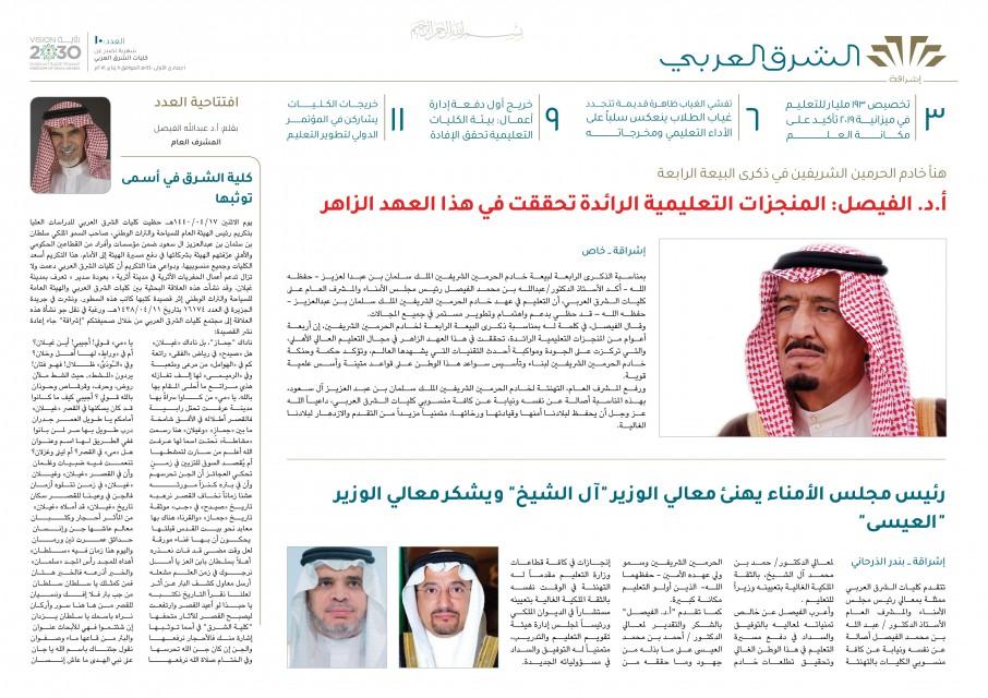 الصفحة_الأولى_من_العدد_10-min.jpg