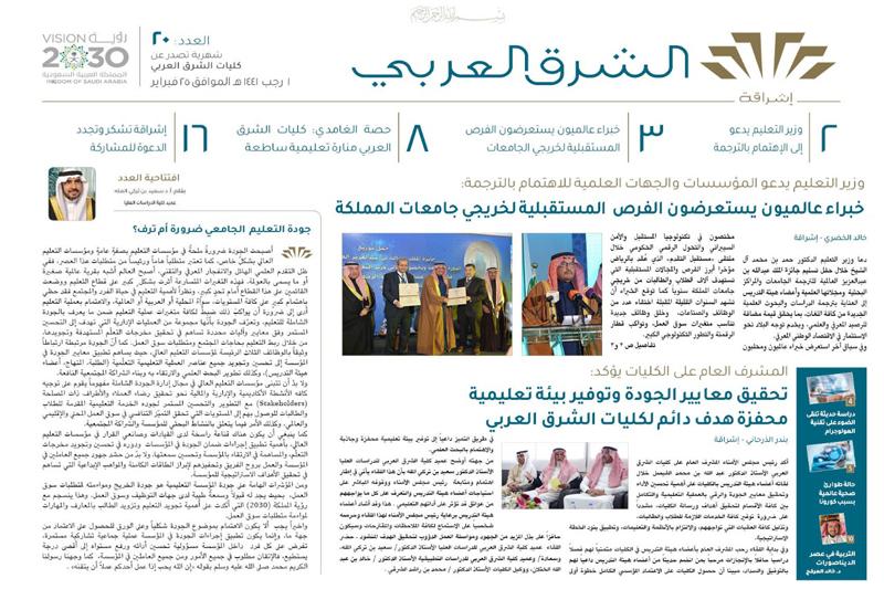 الصفحة_الأولى_من_العدد_20.jpg