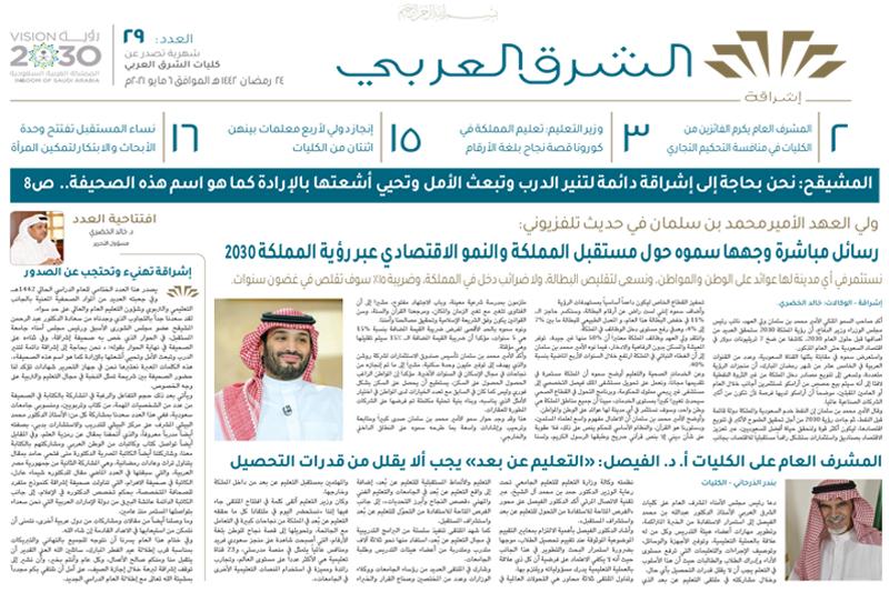 الصفحة_الأولى_من_العدد_29.jpg