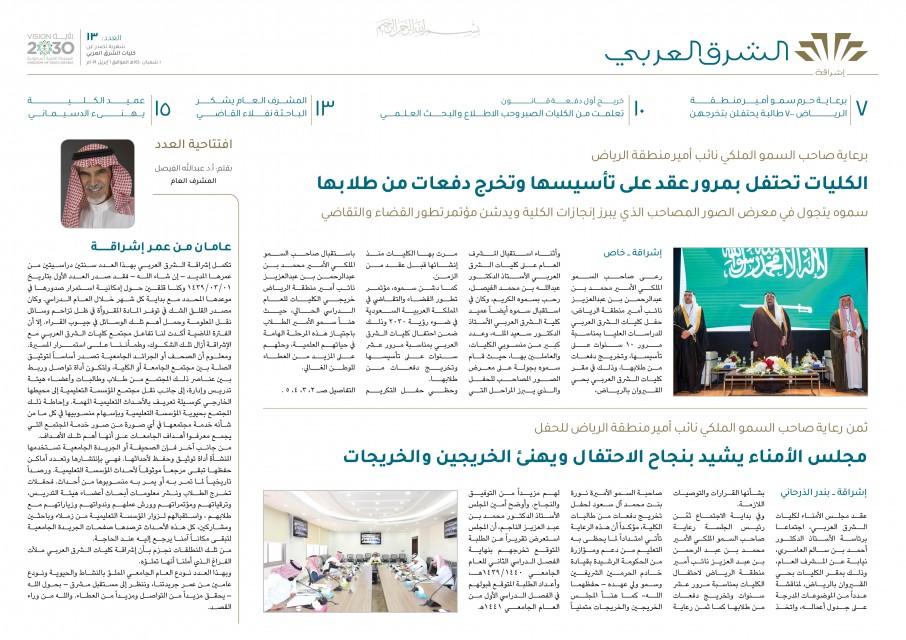 تصميم_الصفحة_الأولى_العدد_الثالث_عشر.jpg