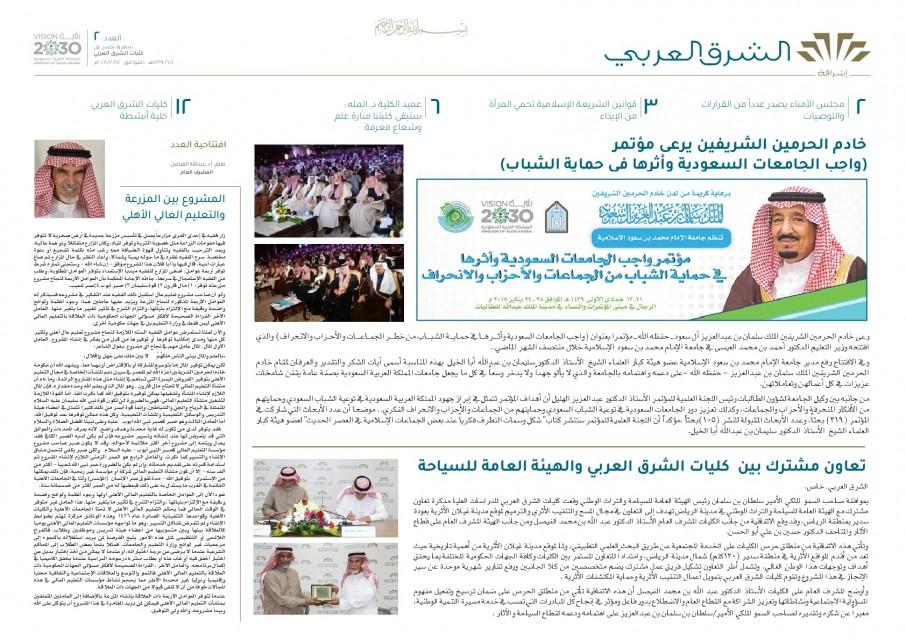 تصميم_الصفحة_الأولى_العدد_3-001_(1).jpg