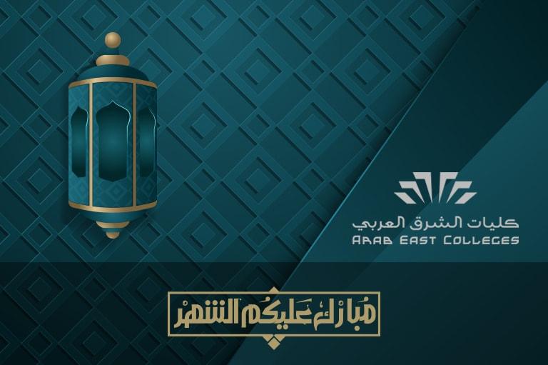 تهنئة_رمضان_بعد_تعديل_المقاس-min.jpg