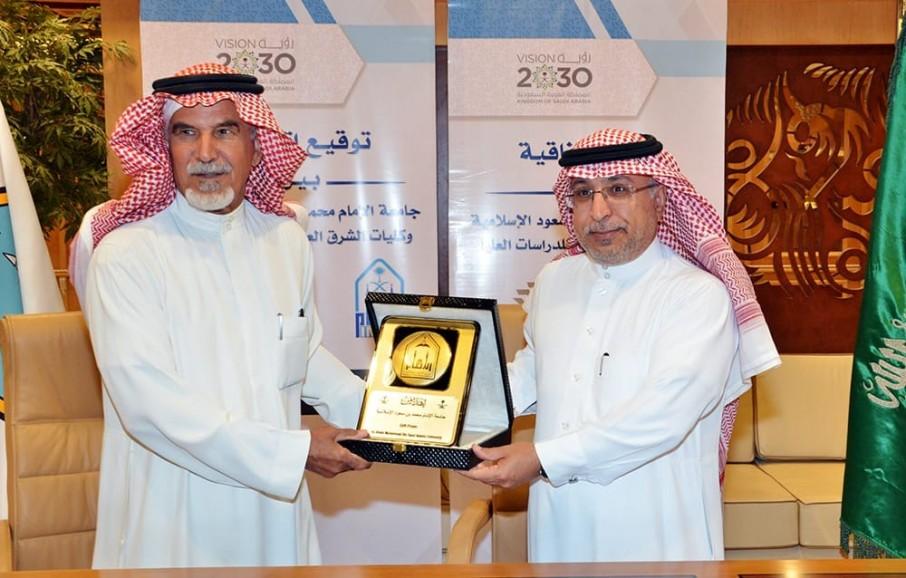 توقيع مذكرة تفاهم بين الكليات وجامعة الإمام محمد بن سعود الإسلامية