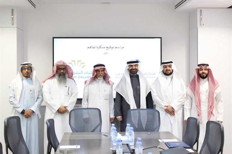 توقيع مذكرة تفاهم بين كليات الشرق العربي والمركز السعودي للتحكيم التجاري