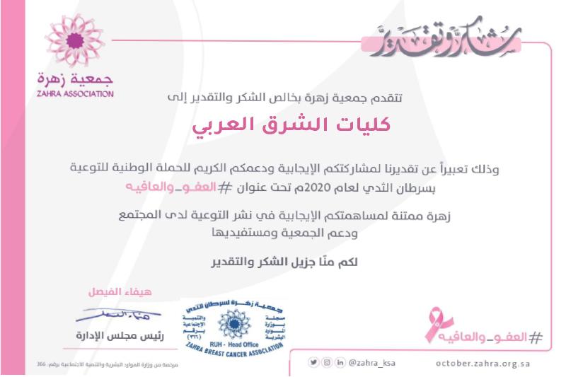 جمعية_زهرة_تشكر_الكليات.jpg