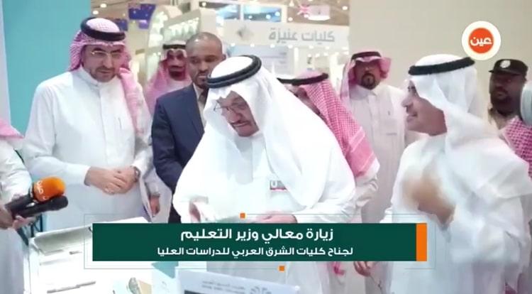 كليات الشرق العربي تشارك في المؤتمر الدولي للتعليم العالي