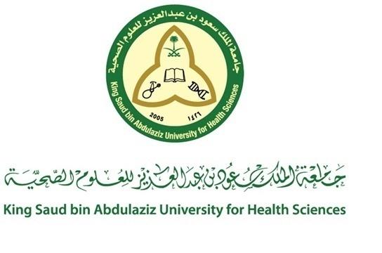 شعار_جامعة_الملك_سعود_للعلوم_الصحية4.jpg