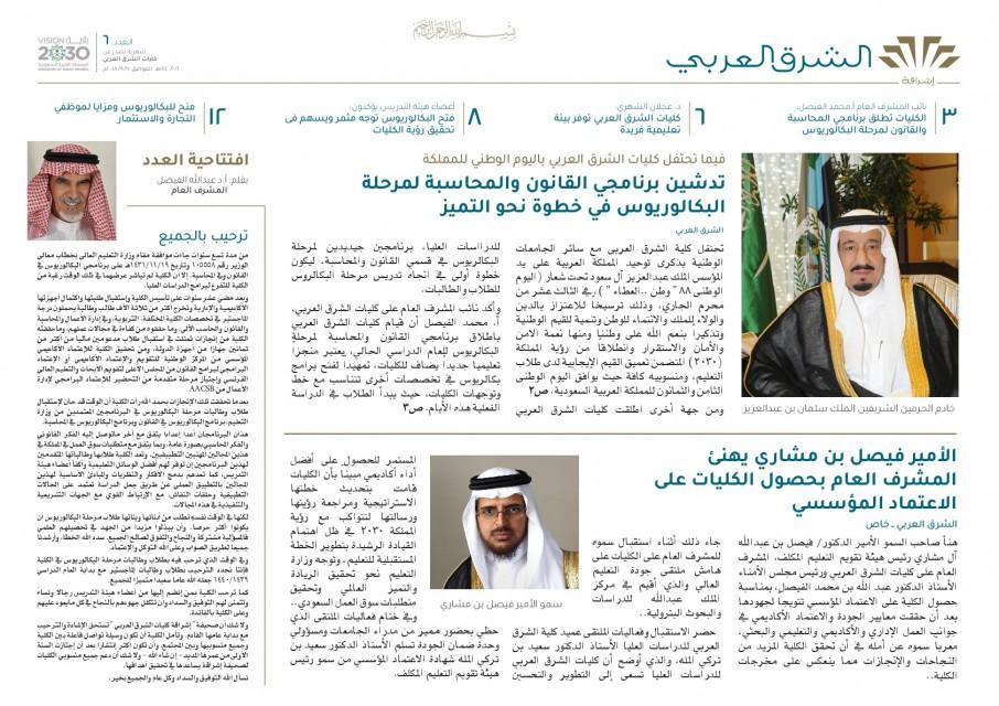 صحيفة_إشراقة_الصحفة_الأولى-001_(1).jpg