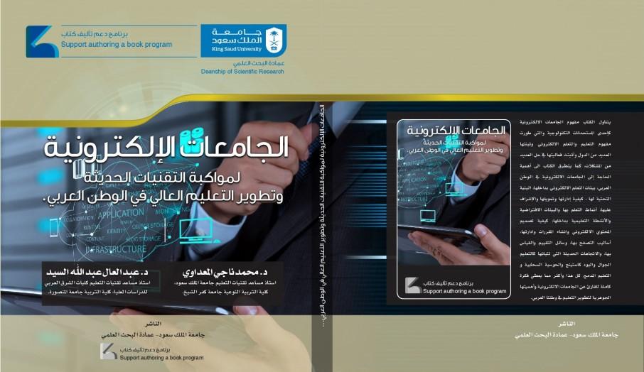 غلاف_كتاب_الجامعات_الالكترونية.jpg