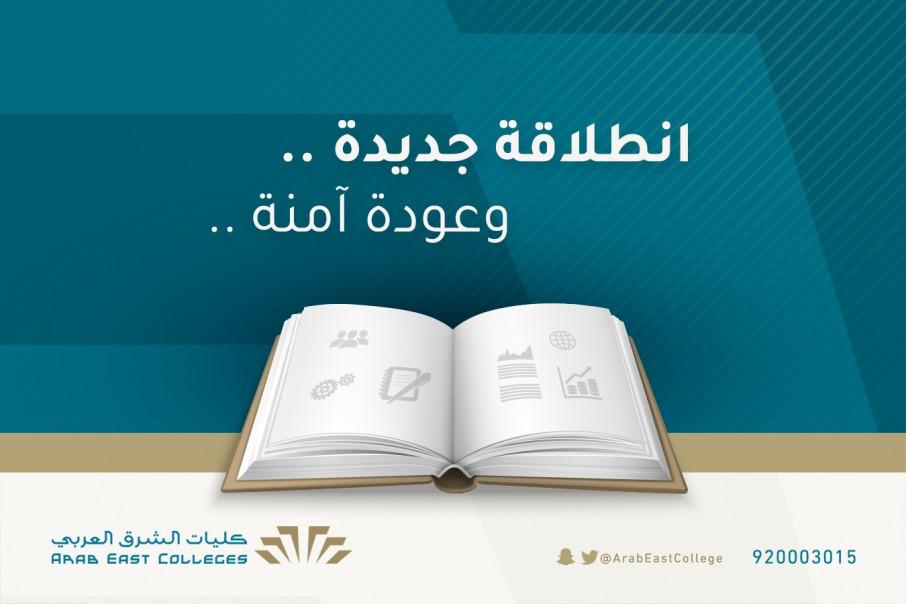 عميد كلية الدراسات العليا يرحب بطلبة الكلية ويشرف على تطبيق التعليمات الوقائية