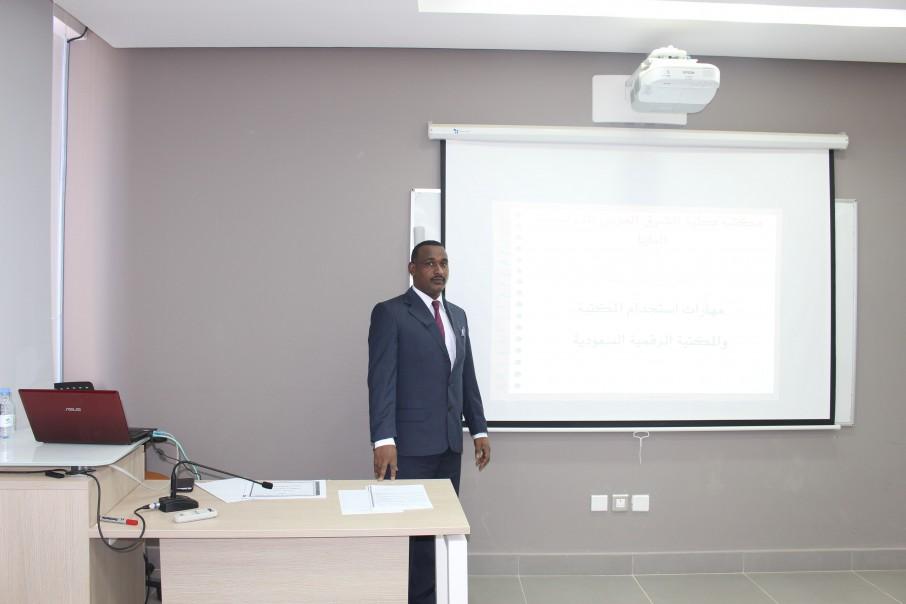 مركز التنمية الإدارية وخدمة المجتمع يقيم ورشة عمل بعنوان (مهارات استخدام المكتبة، والمكتبة الرقمية السعودية)
