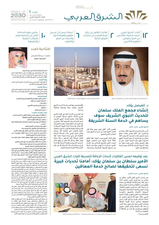 صدور العدد الأول من الصحيفة الجامعية لكليات الشرق العربي