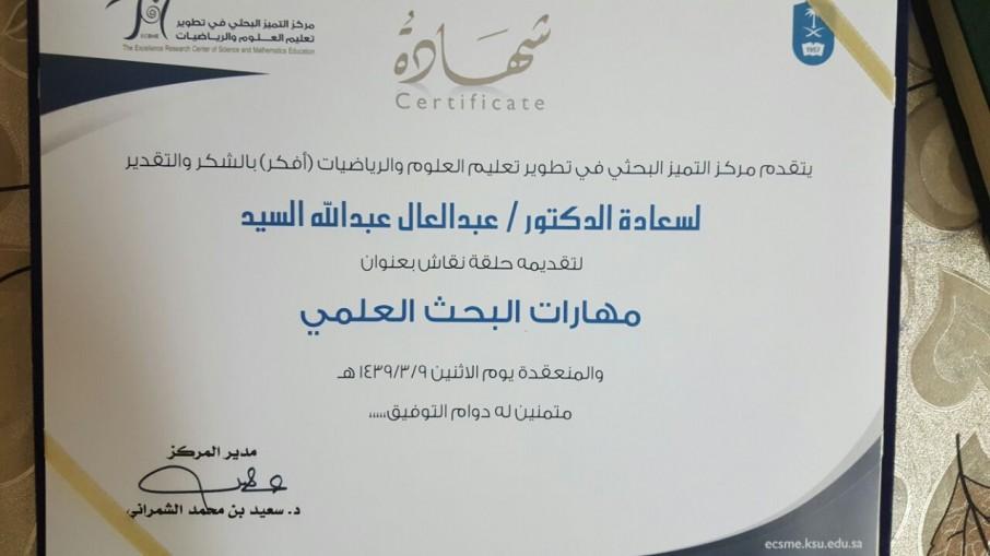 أستاذ تقنيات التعليم المساعد بكلية الشرق العربي يقدم حلقة نقاش عن مهارات البحث العلمي في جامعة الملك سعود