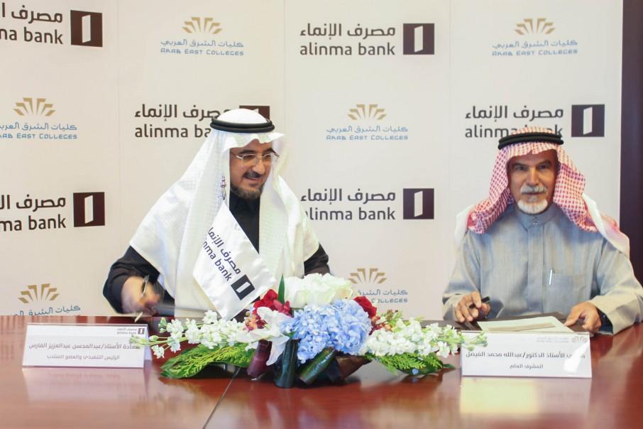 معالي المشرف العام والرئيس التنفيذي لمصرف الإنماء خلال توقيع الإتفاقية