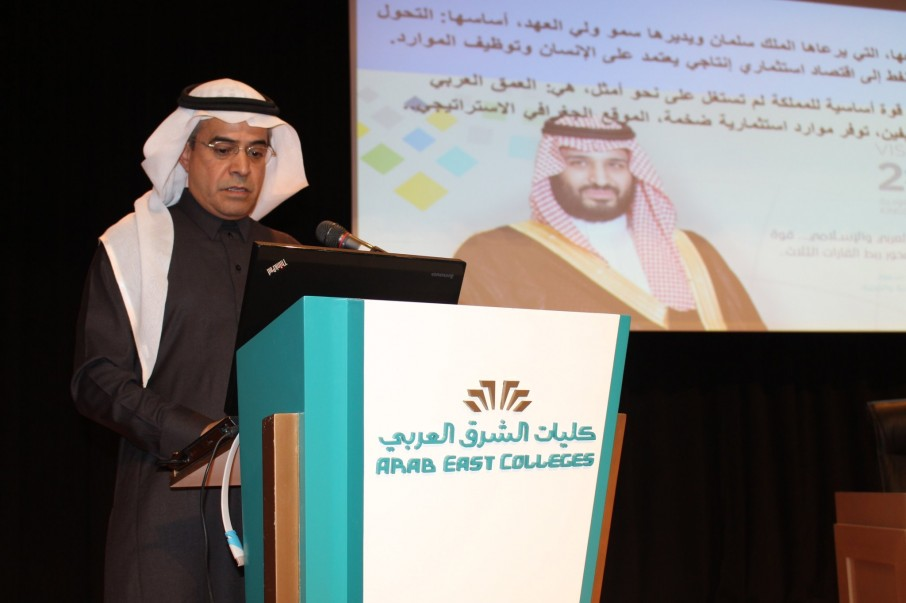 كليات الشرق العربي تقيم ملتقىً مفتوحاً حول مواكبة التغيرات والتطورات تحقيقاً لرؤية 2030