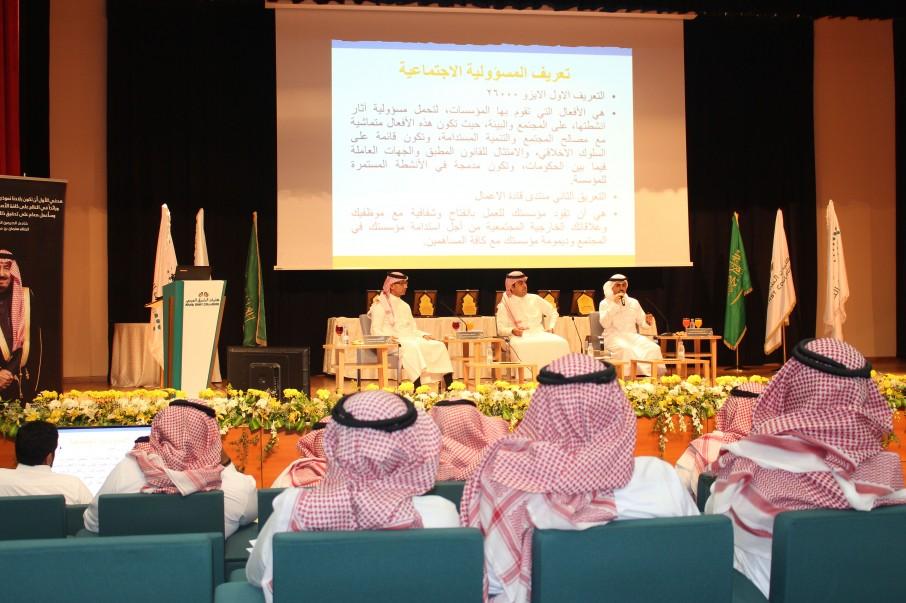 ملتقى المسؤولية الإجتماعية خلال الأسبوع الثقافي