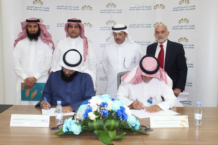 الكليات توقع إتفاقية مع الجمعية السعودية للمهندسين