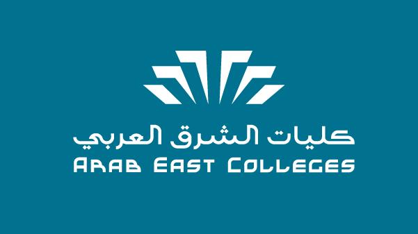 المنح الدراسية كليات الشرق العربي